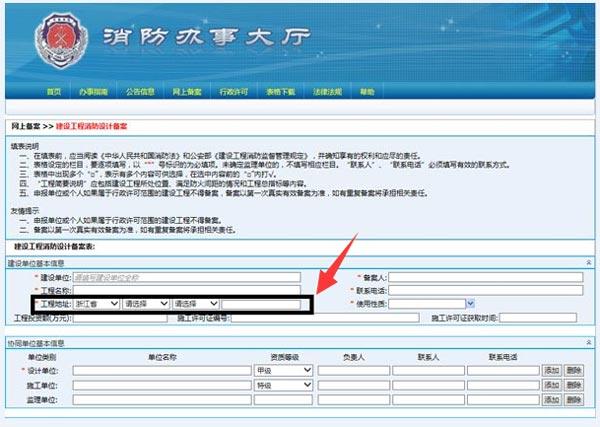 杭州消防网效果图