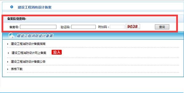 杭州消防备案证号查询页面效果图