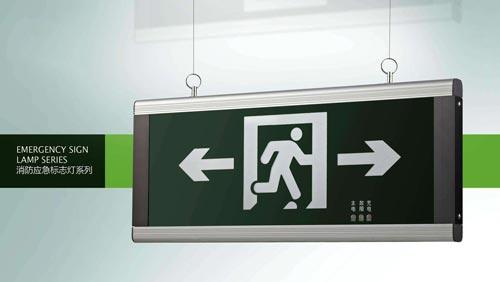 消防安全出口指示灯安装高度效果图