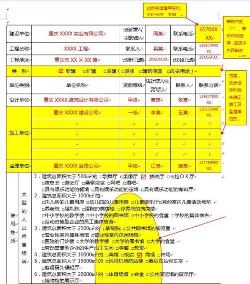 建设工程消防设计审核申报表范例图二效果图