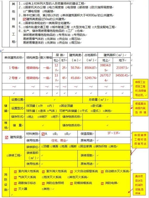 建设工程消防设计审核申报表范例图三效果图