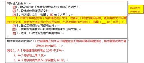 建设工程消防设计审核申报表范例图四效果图