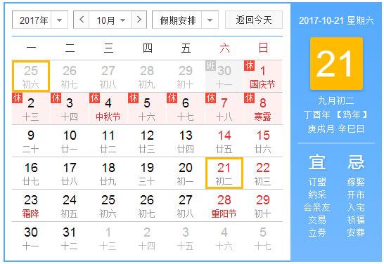 2017年国庆节放假示意图