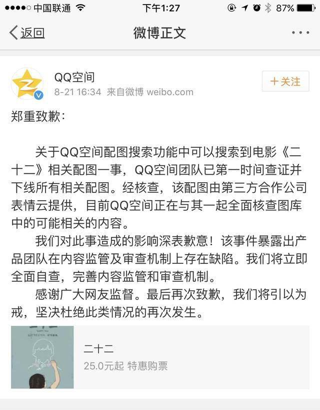 QQ空间微博发表致歉声明
