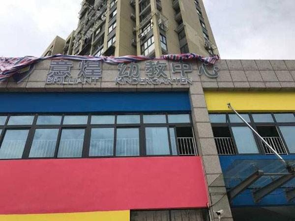 杭州200多名孩子无法上学示意图
