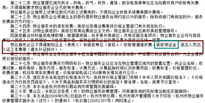 杭州市物业服务收费管理实施办法截图