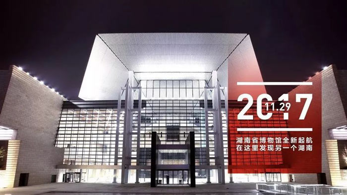 2017.11.29湖南省博物馆效果图