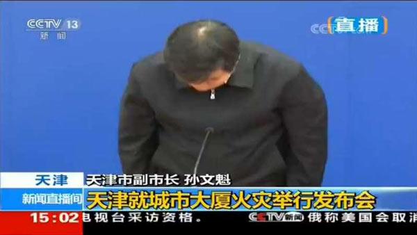 副市长孙文魁鞠躬道歉效果图